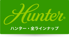 ハンター・全ラインナップ