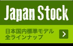 日本国内標準モデル・全ラインナップ